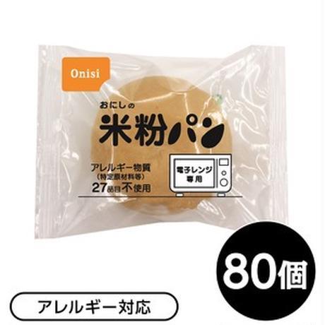 【尾西食品】 おにしの米粉パン 【80個セット】 日本製 常温保存 電子レンジ対応 〔非常食 企業備蓄 防災用品〕【代引不可】