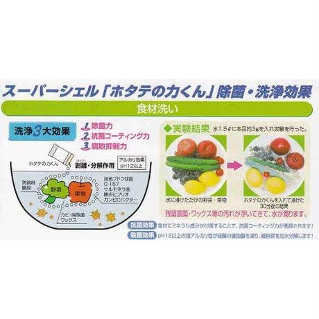 日本漢方研究所 野菜洗い 果物洗い 安心な天然素材 有害物質の除去 汚れの除去 食材の鮮度保持 強力除菌 国産ホタテ貝殻使用 スーパーシェル ホタテの力くん  お得なお試し3個セット