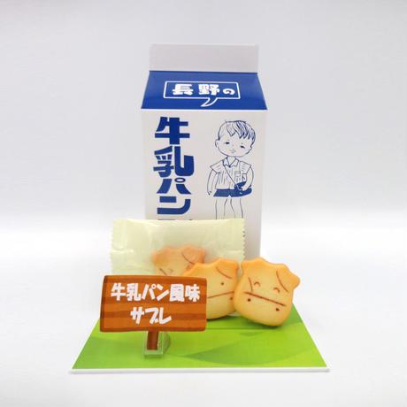 牛乳パン風味サブレ-MOA