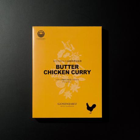 黄金のバターチキンカレー-KAM