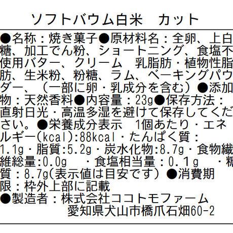 ココトモBOX BA-02
