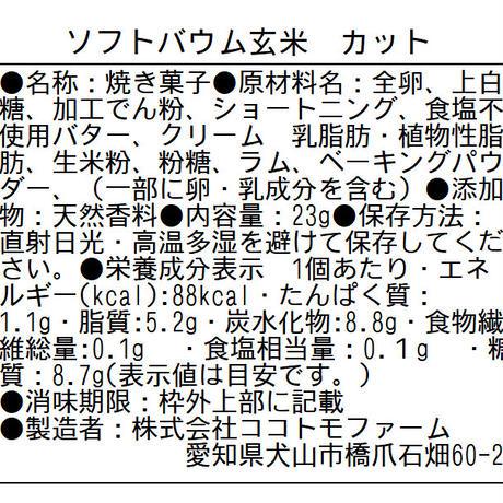 ココトモBOX BA-03