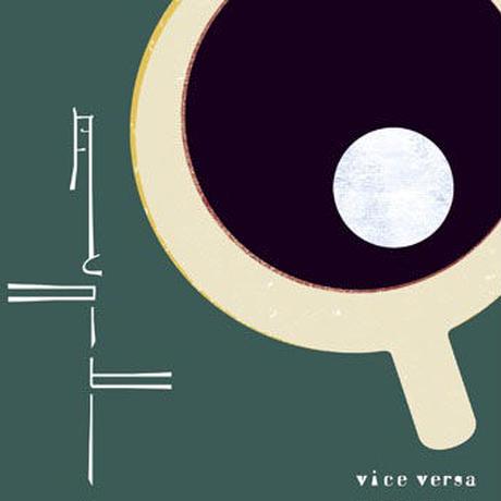 月とコーヒー / vice versa