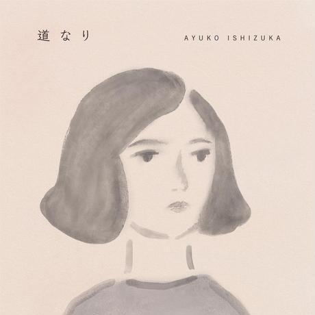 道なり / Ayuko Ishizuka
