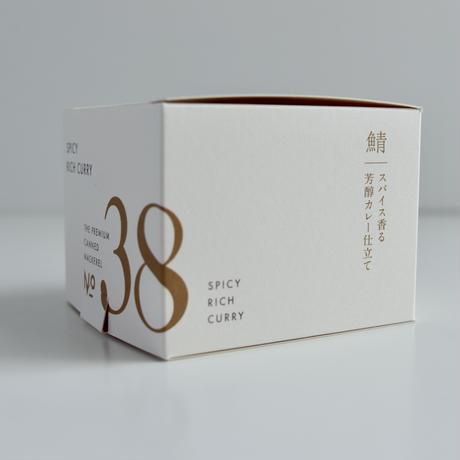 No.38 スパイス香る芳醇カレー仕立て