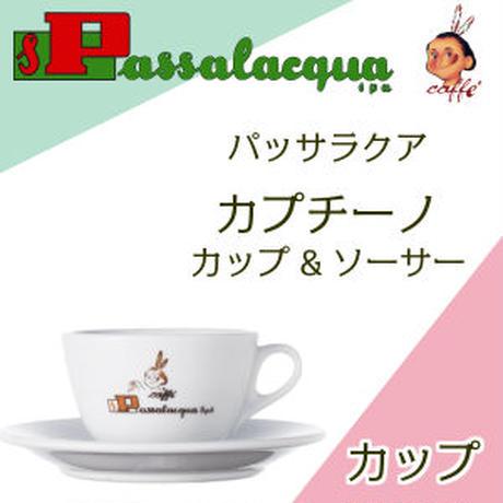 【正規品】パッサラクア カプチーノカップ&ソーサー