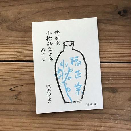 俳画家 小松砂丘さんのこと  牧野伊三夫