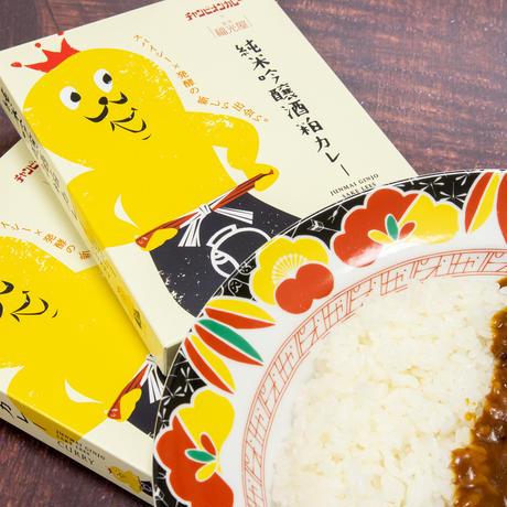 純米吟醸酒粕カレー 5個セット