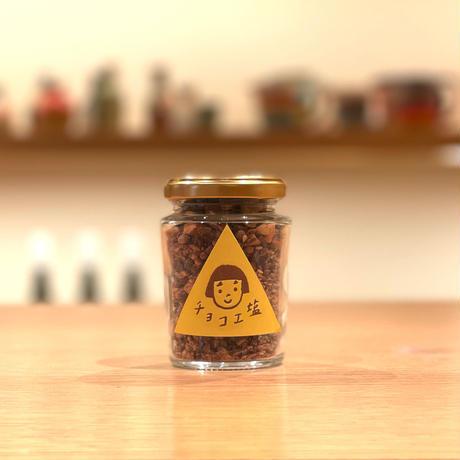 チョコエジプト塩(チョコエ塩)