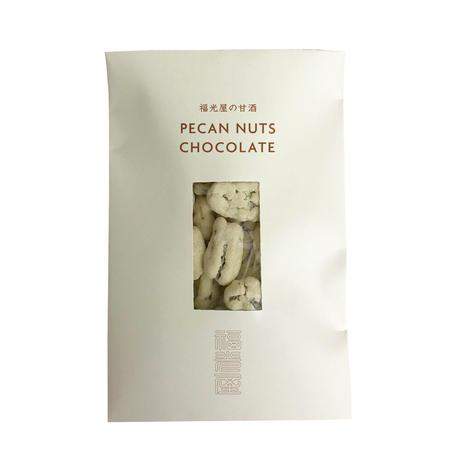 福光屋の甘酒PECAN NUTS CHOCOLATE