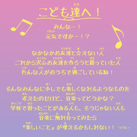 『音楽の授業』オンライン