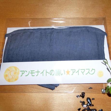 アンモナイトの願い☆アイマスク【受注生産品】