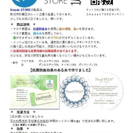 快適ニットマスク(STL036 ASCHE)