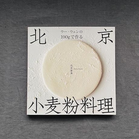ウー・ウェン 北京小麦粉料理 本