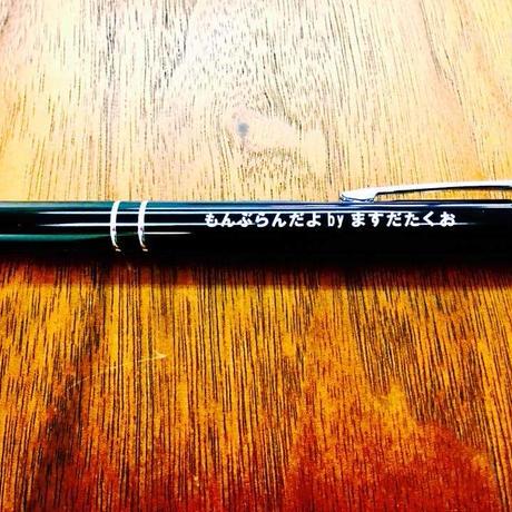 商売繁盛!ボールペン