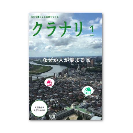 市川で暮らしと生業をつくるリトルマガジン『クラナリ』Vol.1「なぜか人が集まる家」