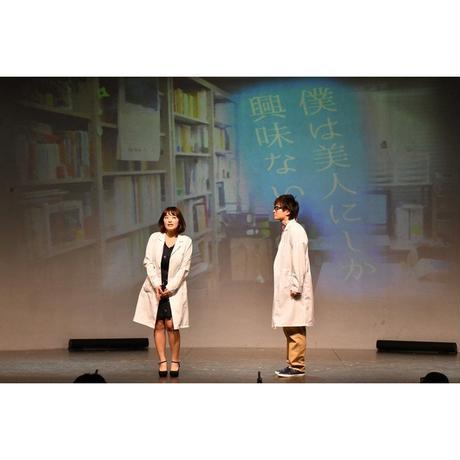 サトラレ〜西山幸夫の場合 公演DVD