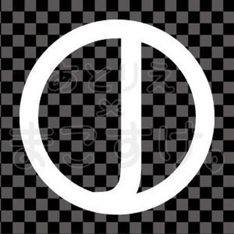 シンプル/白/png/J