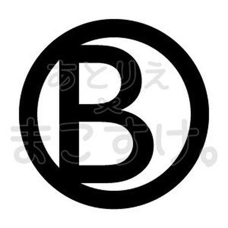 シンプル/白黒/jpg/B