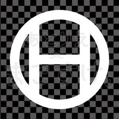 シンプル/白/png/H