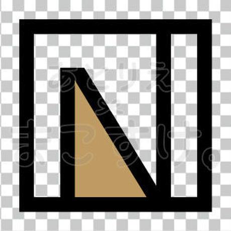和モダン/色付き黒/png/N