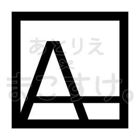 和モダン/白黒/jpg/A