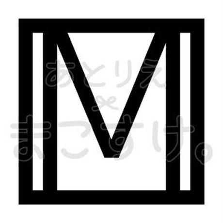和モダン/白黒/jpg/M
