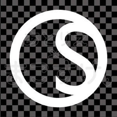 シンプル/白/png/S