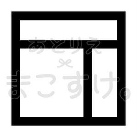 和モダン/白黒/jpg/T