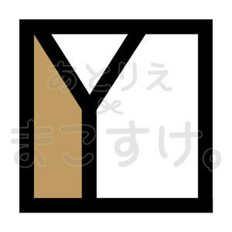 和モダン/色付き/jpg/Y