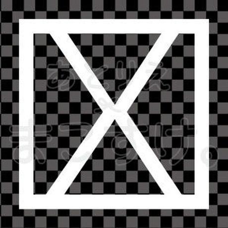 和モダン/白/png/X