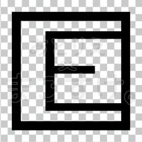 和モダン/黒/png/E