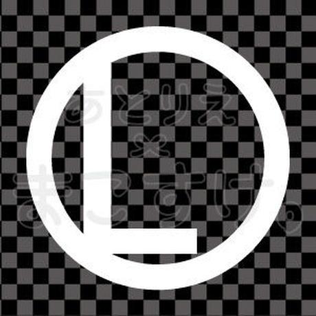 シンプル/白/png/L