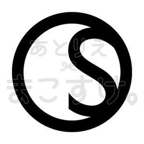 シンプル/白黒/jpg/S