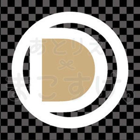 シンプル/色付き白/png/D