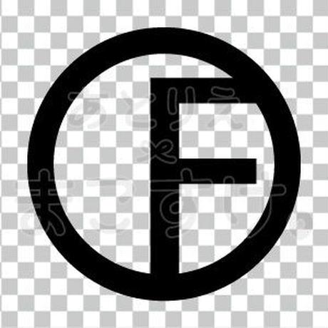 シンプル/黒/png/F