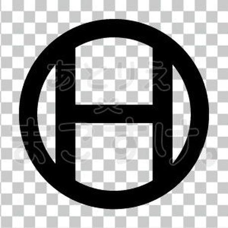 シンプル/黒/png/H