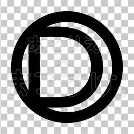 シンプル/黒/png/D
