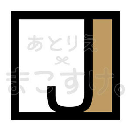 和モダン/色付き/jpg/J