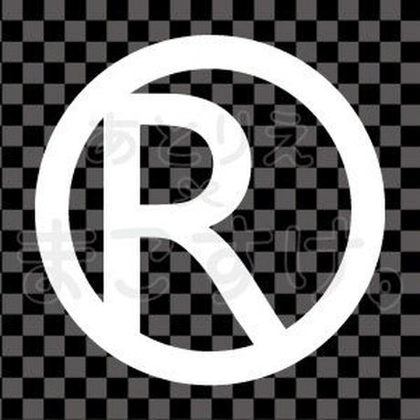 シンプル/白/png/R