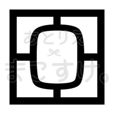 和モダン/白黒/jpg/O