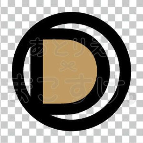 シンプル/色付き黒/png/D