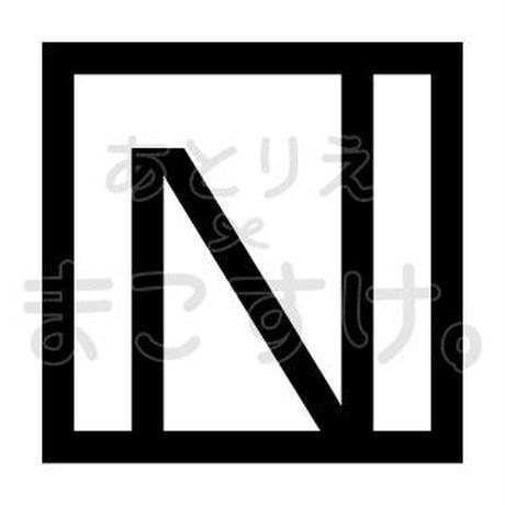 和モダン/白黒/jpg/N