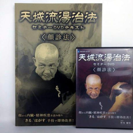 天城流湯治法セミナー DVD <顔診法> 杉本錬堂