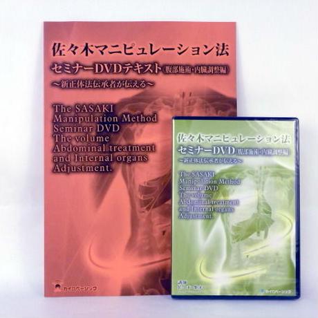 佐々木マニピュレーション法セミナーDVD(腹部施術・内臓調整編) 佐々木繁光