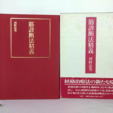 【書籍】筋診断法精義 河野忠男