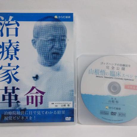 まとめてお得! ゴンドハンド山根悟先生 DVDセット