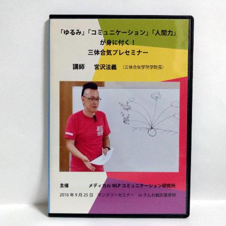 「ゆるみ」「コミュニケーション」「人間力」が身につく!三体合気セミナー 宮沢法義