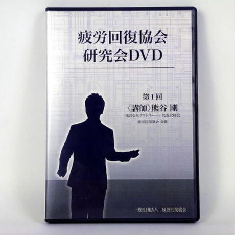 疲労回復協会研究会 DVD 第1回 熊谷剛