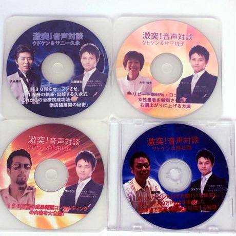 激突!音声対談 CD4枚セット